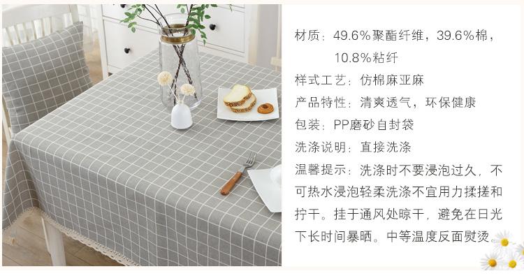 棉麻桌布布艺长方形格子田园小清新茶几台布圆桌方餐桌盖布巾定制