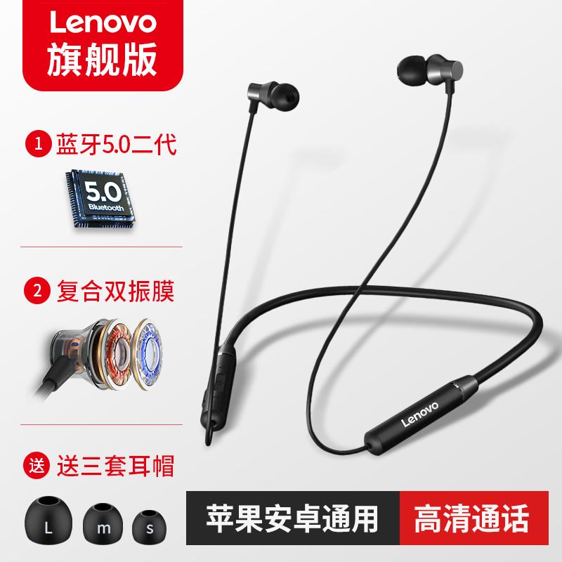 Lenovo 联想 HE05 无线运动双耳颈挂式耳机