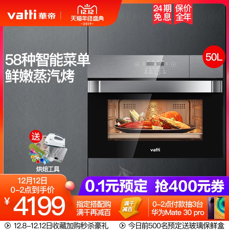 Vatti/华帝 JYQ50-i23009蒸烤一体机家用嵌入式电蒸箱烤箱50升