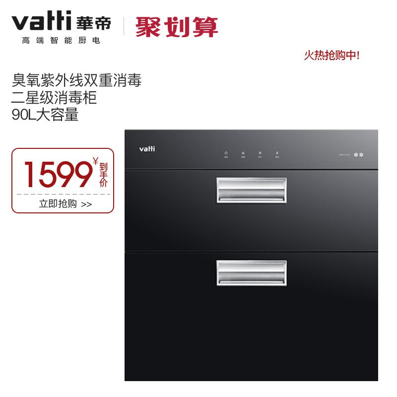 vatti/华帝嵌入式消毒柜ztd90li13022