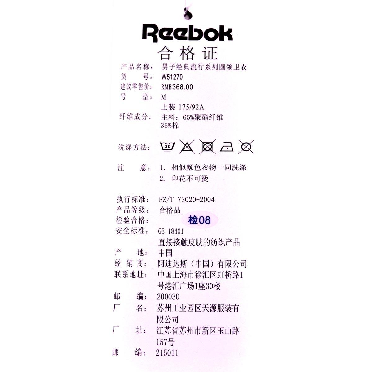 Спортивная толстовка Reebok W51270