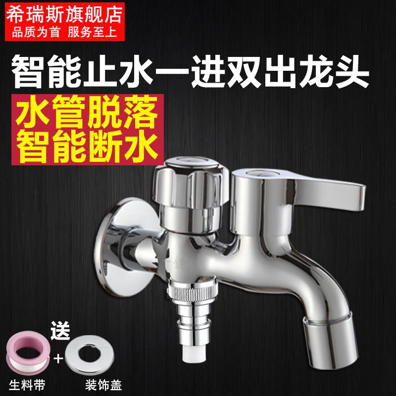 智能止水水龙头双用多功能洗衣机拖把池水嘴双头多用一进二出三通