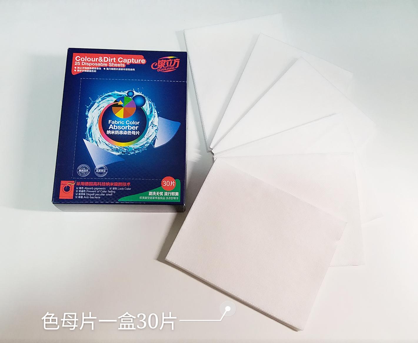 泉立方洗衣片 色母片套装超浓缩去污不含荧光剂防串染正品包邮_7折