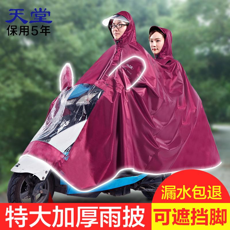 天堂双人雨衣加大加厚摩托车电动车男女单成人骑行电瓶车防水雨披