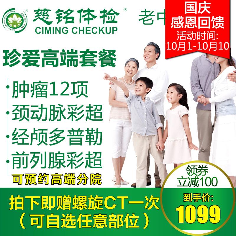 慈铭体检卡珍爱高端升级版套餐体检北京上海广州