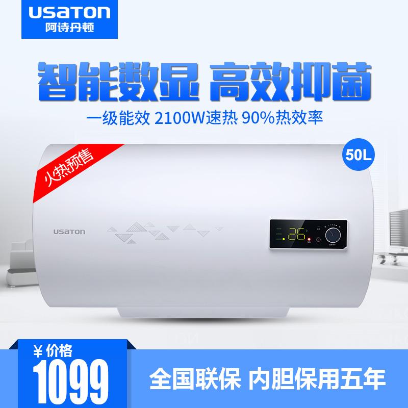 阿诗丹顿50升热水器05n50d21