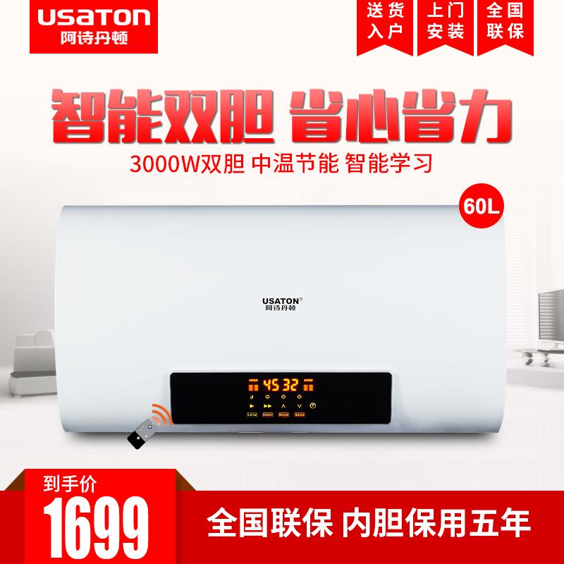 USATON-阿诗丹顿 DSZF-B60D30P1电热水器60L双胆速热节能省电KB29