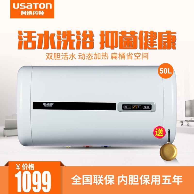 usaton/阿诗丹顿双胆电热水器dszfb50d20l