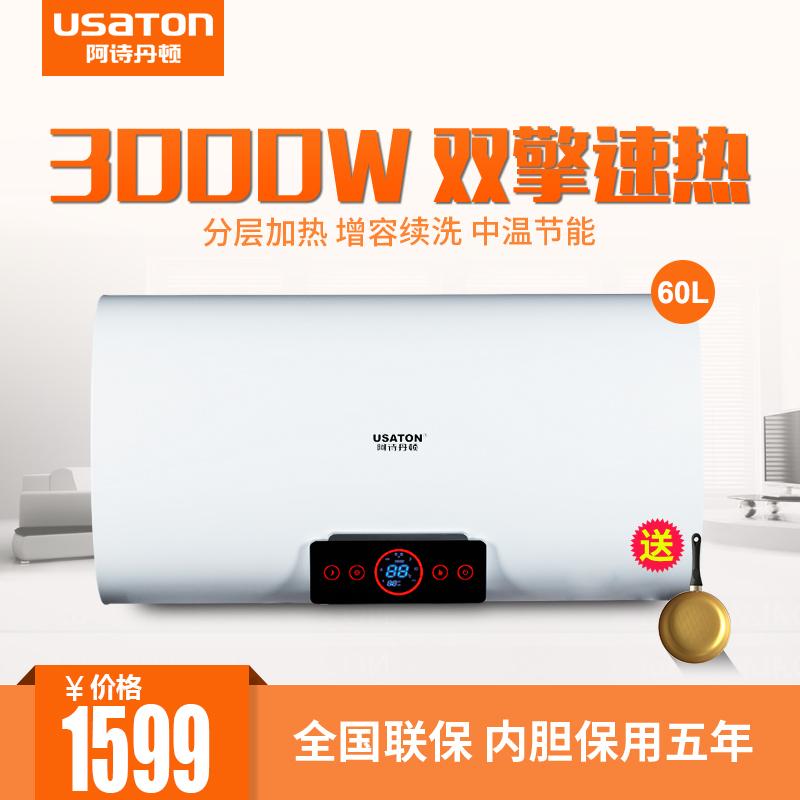 usaton/阿诗丹顿电热水器dszfb60d30s