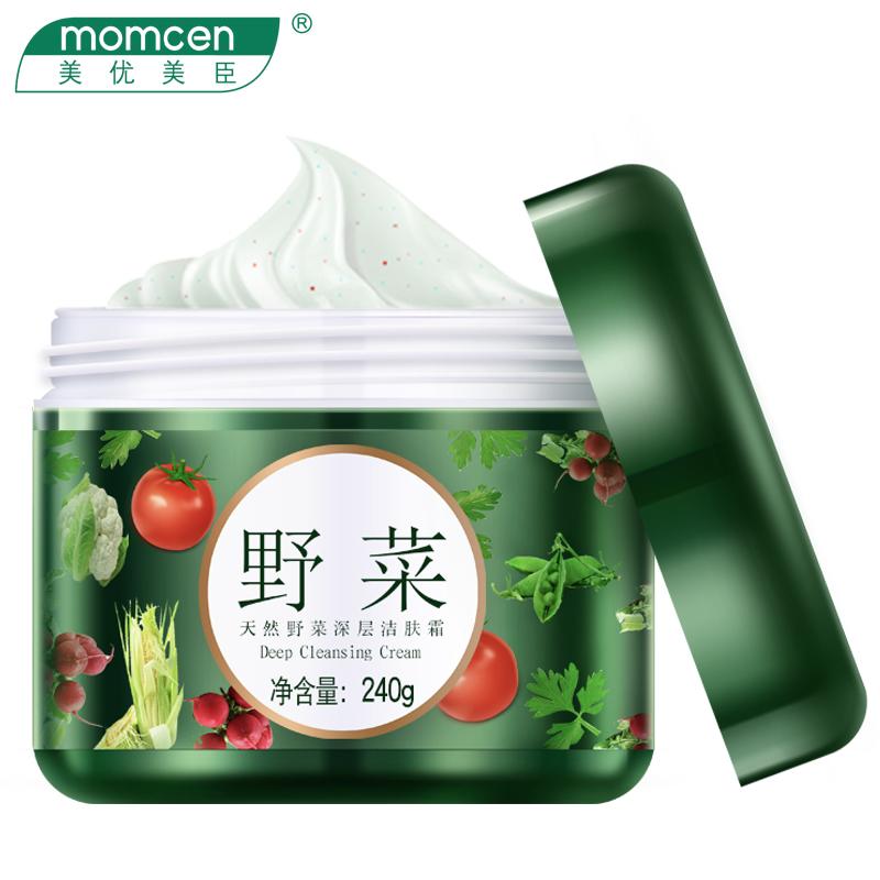 美优美野菜深层清洁霜正品清洁毛孔污垢洁肤霜洁面部按摩卸妆乳膏
