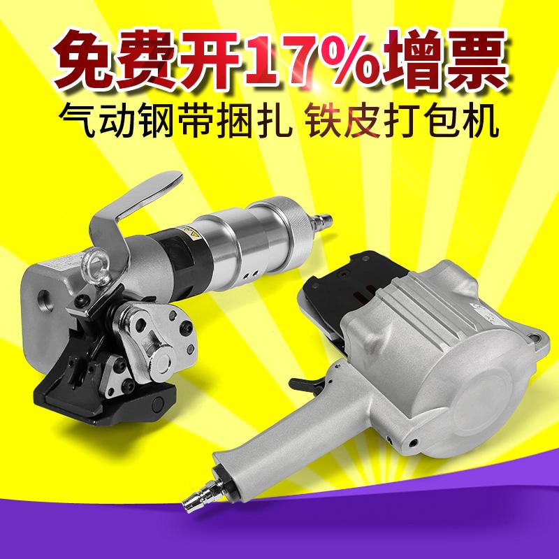 瑞立32型KZL分体式气动打包机分离 气动钢带打包机铁皮带子捆扎机