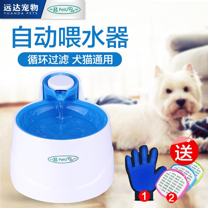 狗狗饮水器猫咪饮水机小狗自动循环泰迪宠物自动喂水器喝水器用品