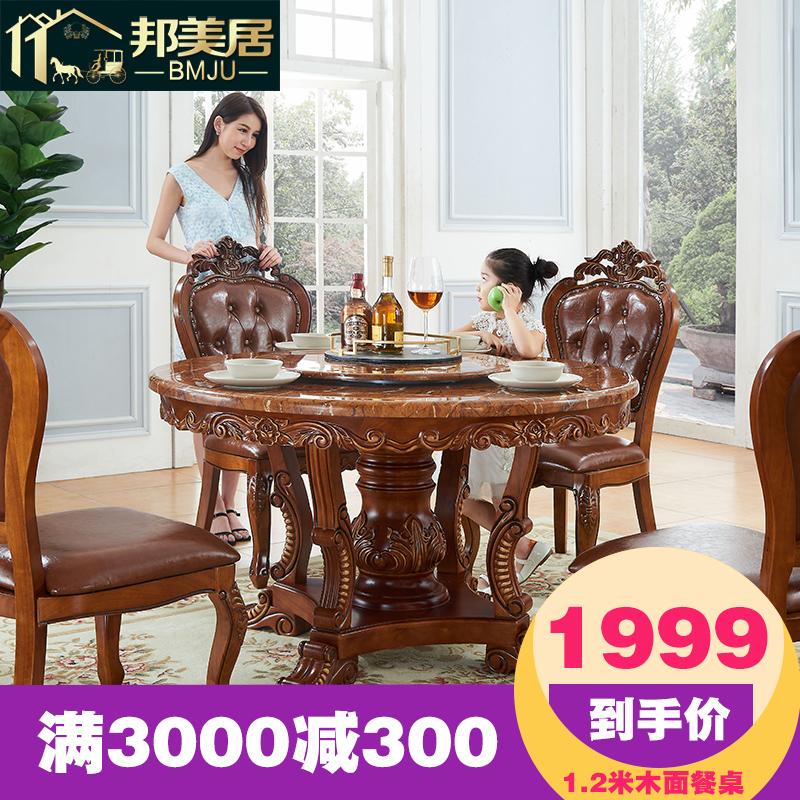 欧式餐桌椅组合家用转盘原木美式全实木餐桌大理石圆形吃饭圆桌
