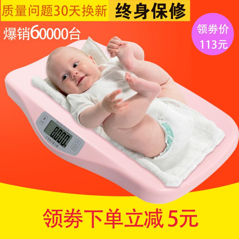 汇宝婴儿体重秤宝宝称