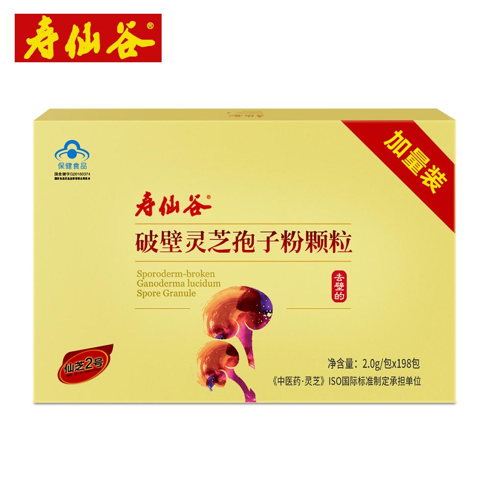第三代去壁寿仙谷牌破壁灵芝孢子粉颗粒 2.0g-包*198包-盒加量装