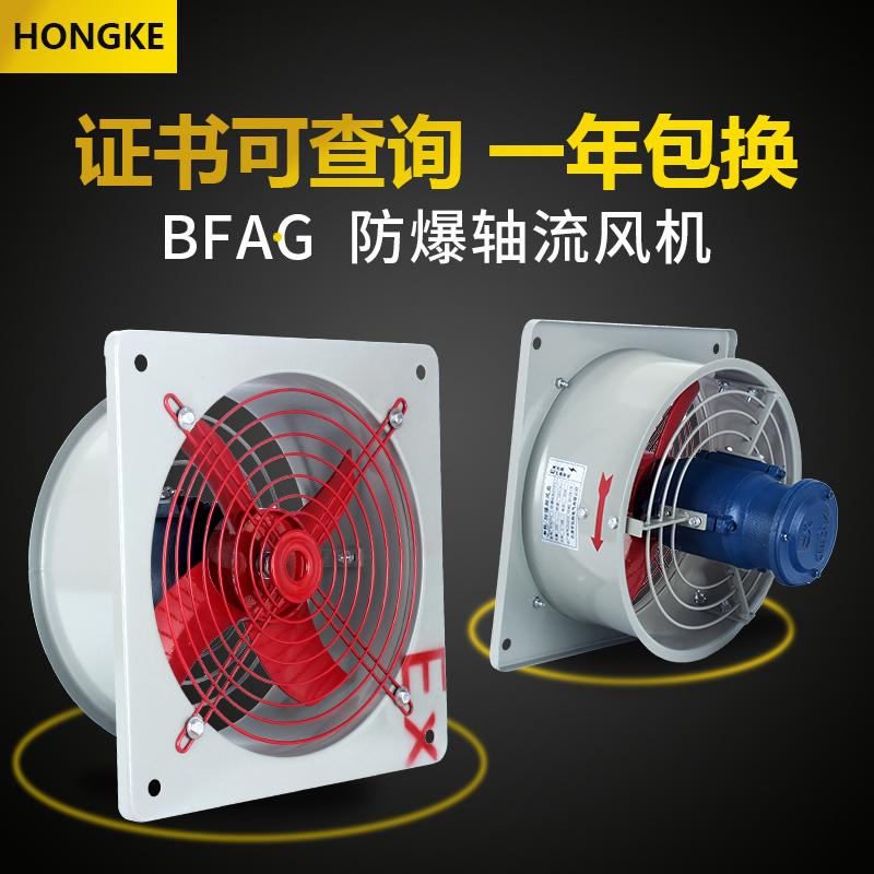 防爆轴流风机BFAG-300-400-500防爆排风扇380V220V强力风扇电风扇