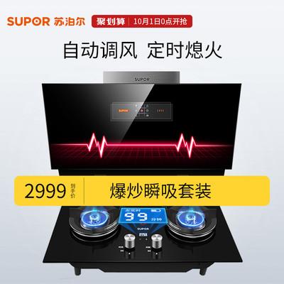 苏泊尔 DJ3X1+DB2Z1套装侧吸抽油烟机燃气灶套餐灶具双灶组合家用