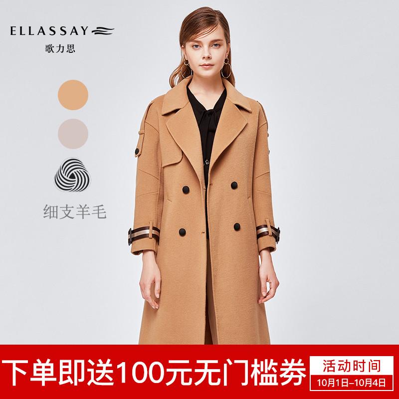 ELLASSAY歌力思2018秋冬新款 多色羊毛羊绒大衣毛呢外套女