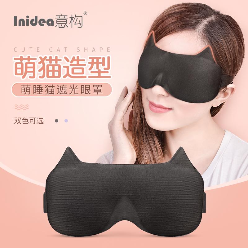 意构可爱萌睡猫咪眼罩