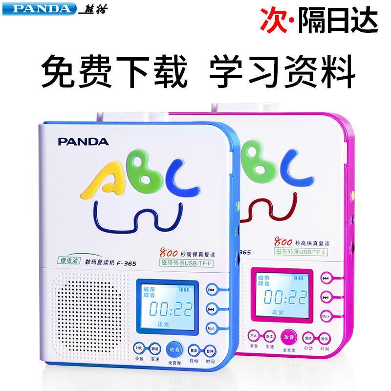 PANDA-熊猫 F-365复读机磁带u盘mp3播放机英语学习插卡充电录音机初中小学生儿童教学用随身听便携式播放器