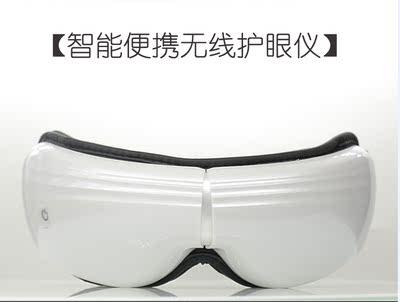 阿瞳 无线眼部按摩器眼保仪眼睛按摩仪热敷气动疲劳恢复眼罩视力护眼仪