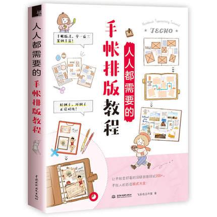 [墨马图书专营店绘画(新)]人人都需要的手帐排版教程月销量109件仅售27.8元