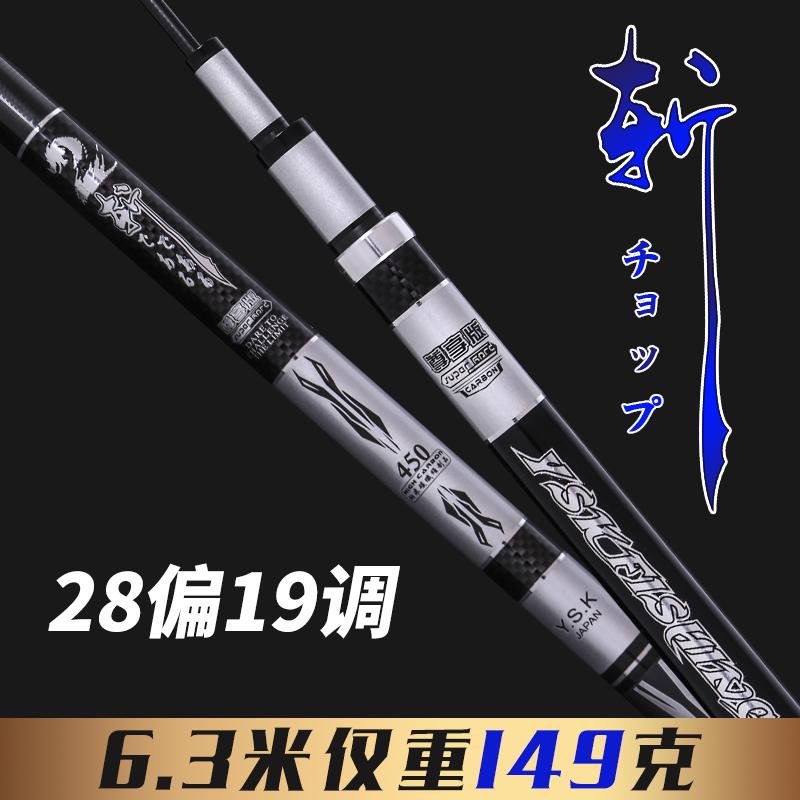 YSK精工日本进口碳素28调钓鱼竿手竿台钓竿鲤鱼竿超轻超硬大五节