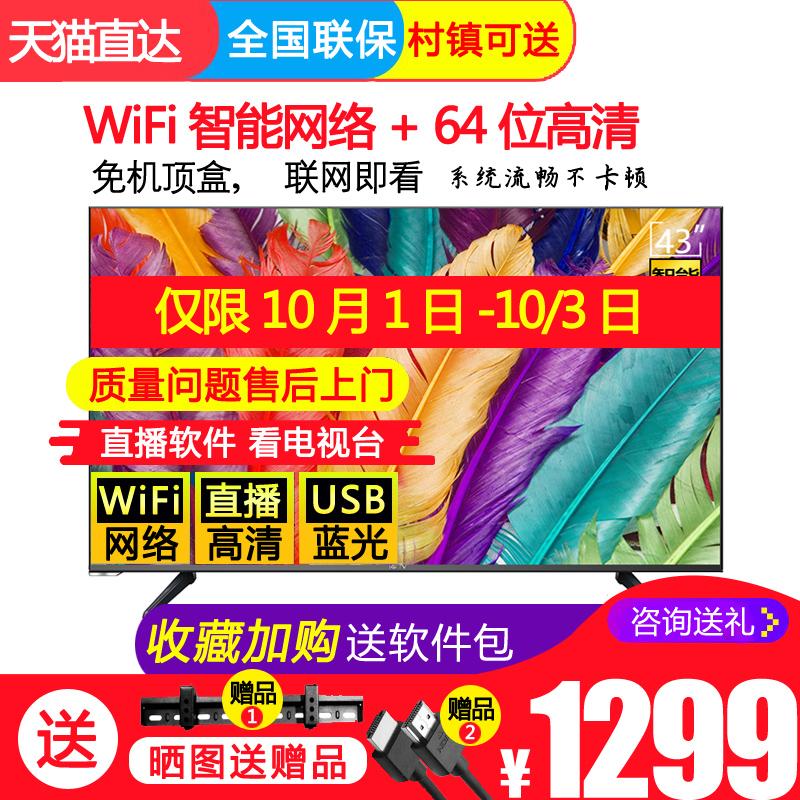 kktv K43 康佳43英寸液晶电视机智能wifi 网络 高清 39 40 42