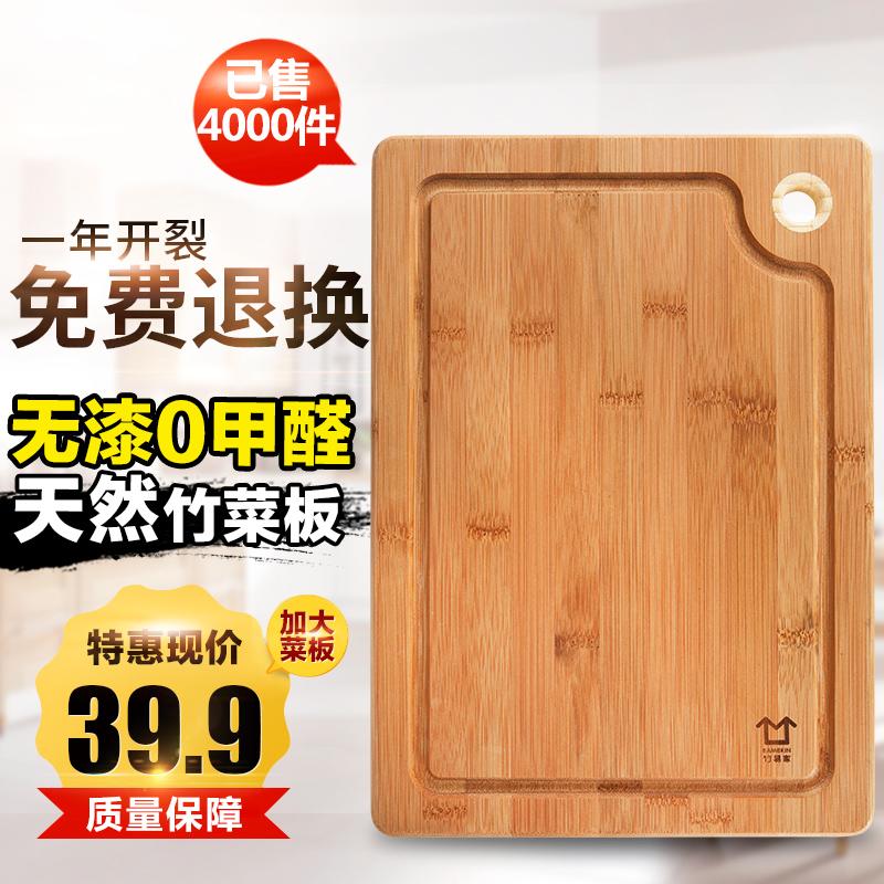 竹菜板加厚砧板厨房家用大号切菜板