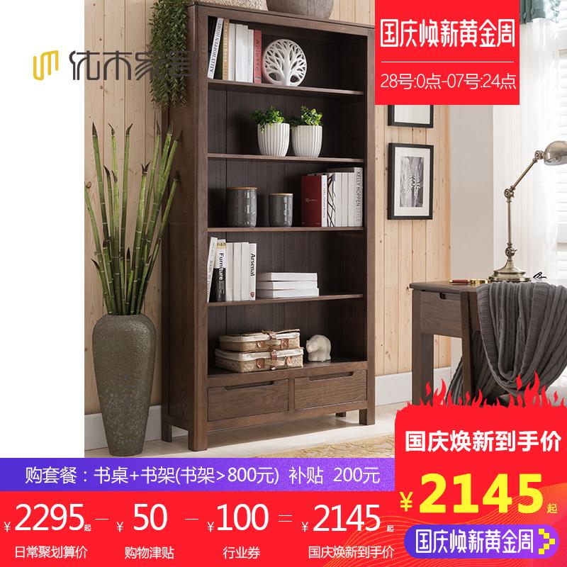 优木家具 纯实木书柜1米进口白橡木书架实木置物架北欧简约胡桃色