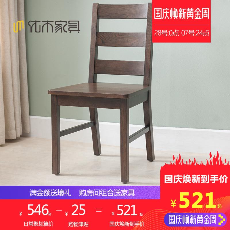 纯实木餐椅进口橡木书桌椅子餐桌实木椅子办公椅简约现代家具
