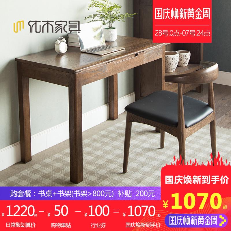 优木家具 纯实木书桌0.9米 白橡木写字桌1.1米电脑桌 北欧简约