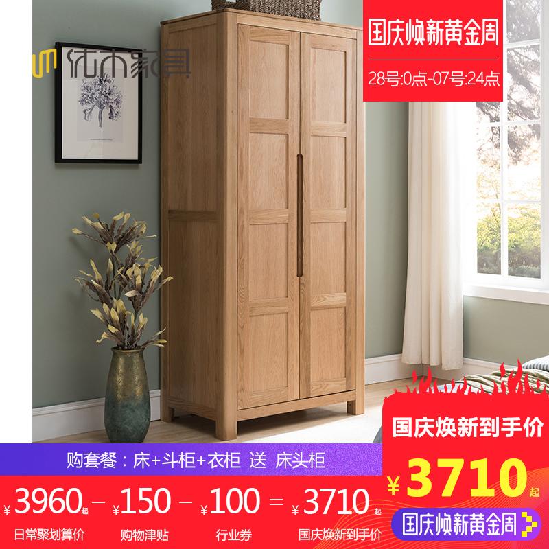 优木家具 纯实木衣柜0.9米 两门衣柜白橡木双门衣柜衣橱 北欧家具