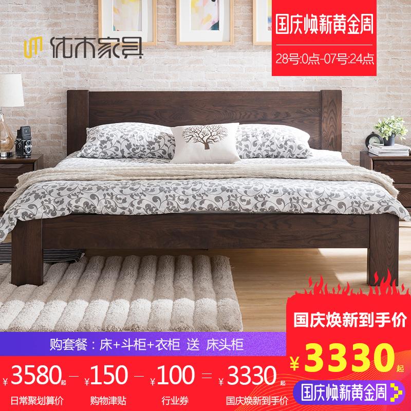 优木家具 粗腿床1.8米 双人床1.5米 白橡木床 纯实木床 腿15*8cm