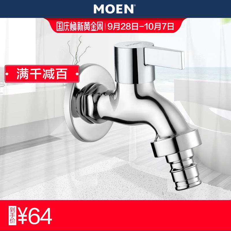 摩恩洗衣机龙头4分-6分单冷精铜入墙式洗衣机配件龙头9016A-9023