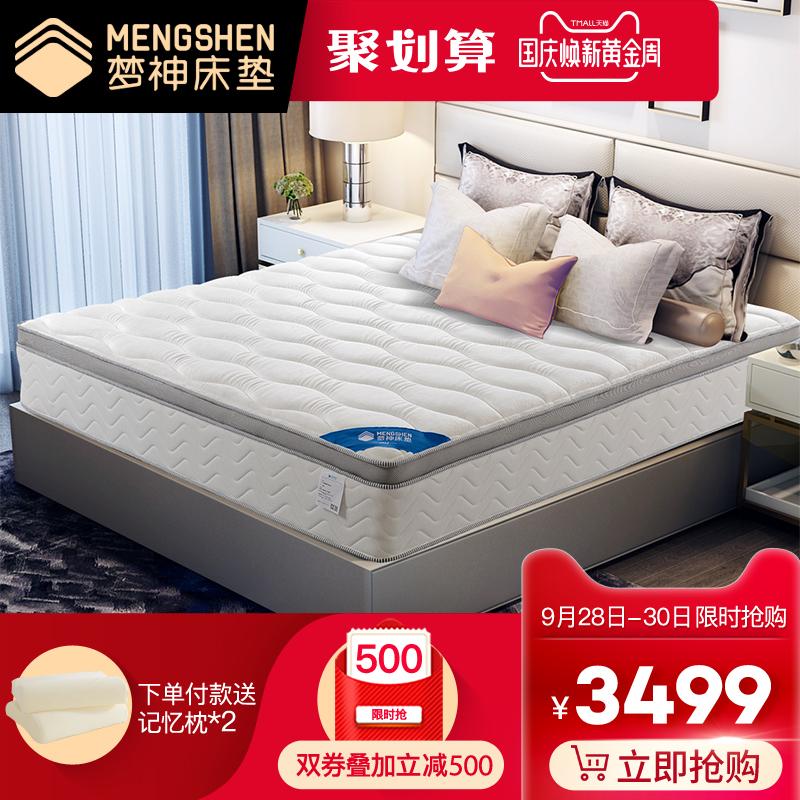 梦神 5cm天然乳胶椰棕床垫独立袋装弹簧席梦思床抗菌W3 1.5m1.8米