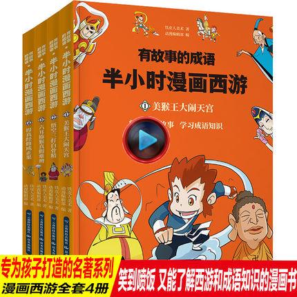[东润图书专营店儿童文学]4册有故事的成语半小时漫月销量78件仅售49.8元