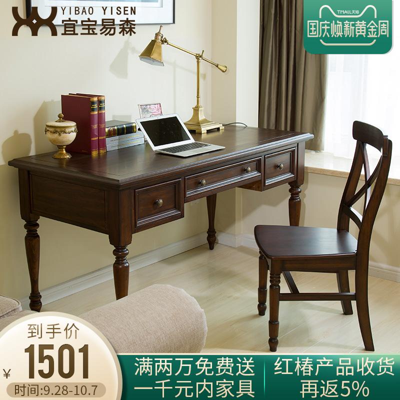 美式实木书桌美式乡村书桌椅组合欧式电脑桌简约美式办公桌书房桌