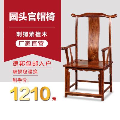 红木家具花梨木四出头官帽椅中式实木靠背椅仿古太师椅刺猬紫檀