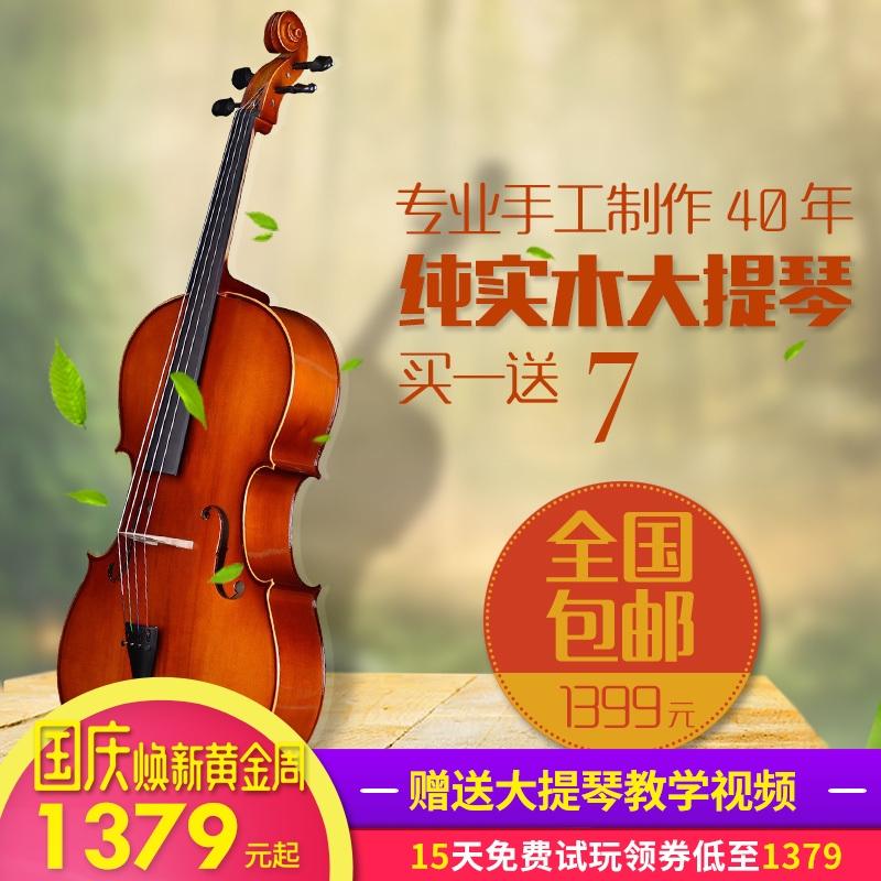 音艺正品 全手工 高档 亚光大提琴 纯实木制作初学者成人儿童乐器