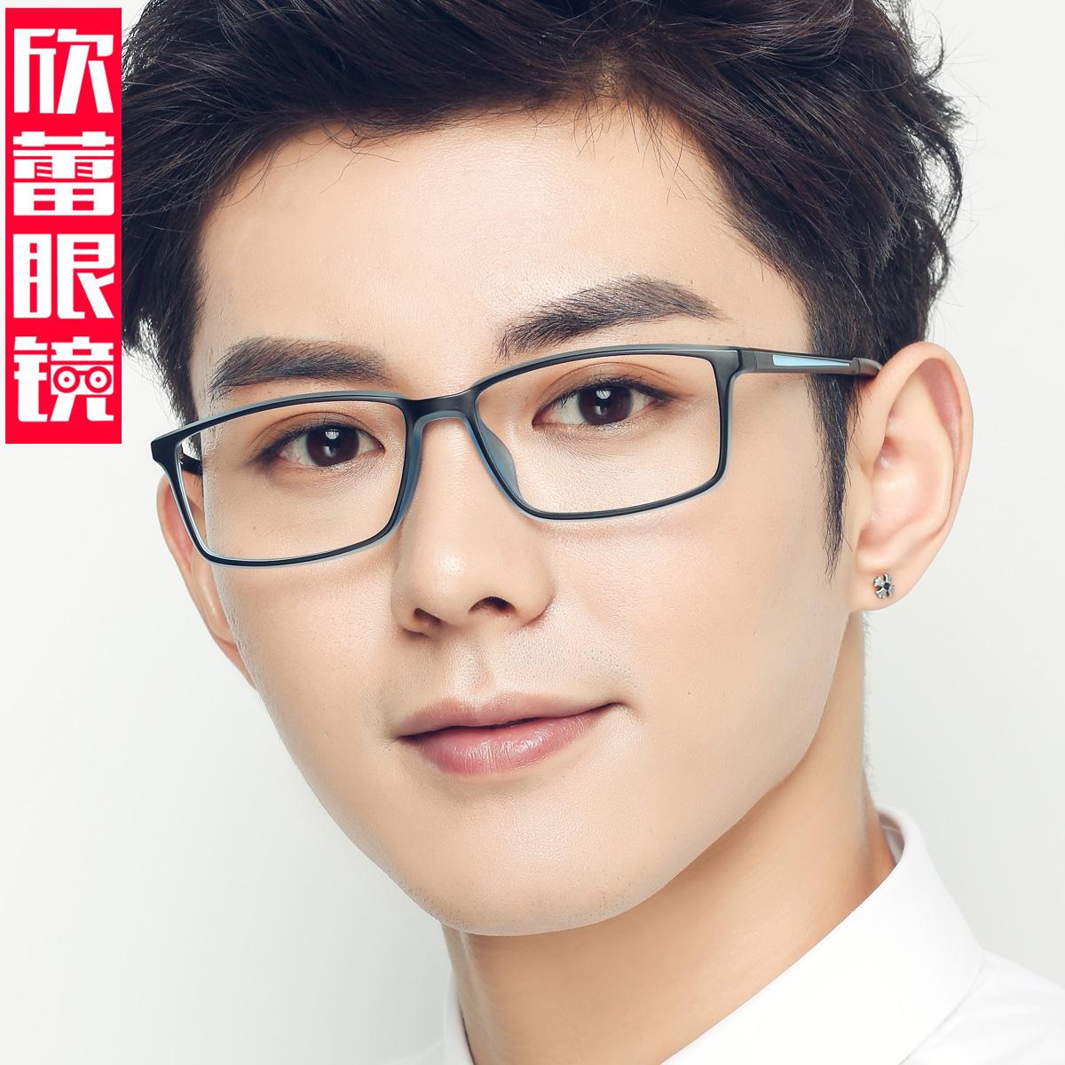 近视眼镜男大脸宽脸TR90运动眼镜 防滑眼镜 眼镜框近视男款防蓝光