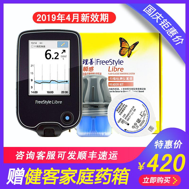 雅培辅理善瞬感动态血糖扫描仪 传感器套装 家用医用血糖测试仪器