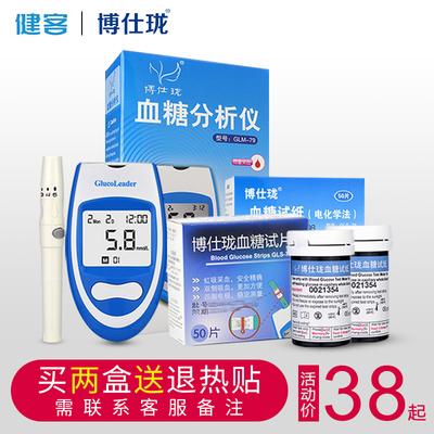 博仕珑血糖试纸 博士龙血糖仪试片 测试仪50条100片台湾家用y1