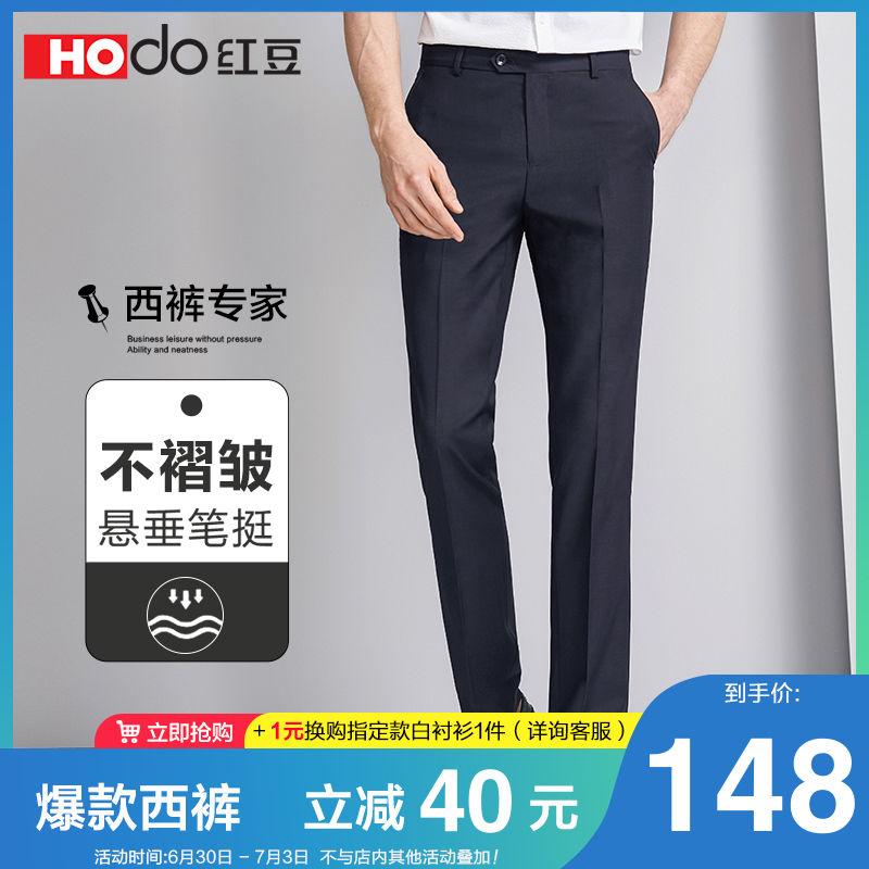 红豆夏季薄款中年商务正装西服裤子男士西裤工作裤垂感西装裤长裤
