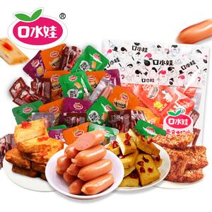 口水娃年货零食大礼包休闲小吃鱼豆腐豆干散装整箱吃的小包装食品