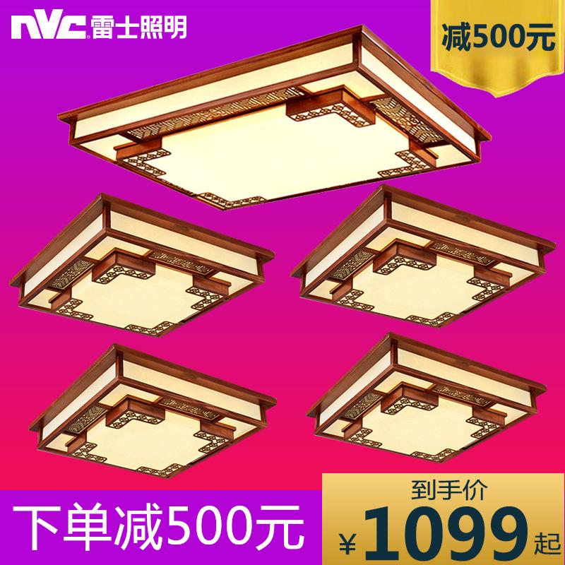 立减500元)雷士照明LED中式客厅灯吸顶灯复古实木灯具成套餐