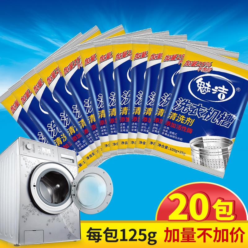 魅洁洗衣机槽清洗剂清洁剂滚筒全自动波轮内筒非杀菌消毒20包除垢