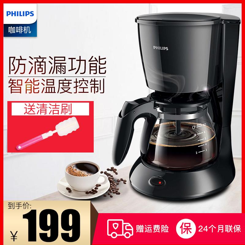 Philips-飞利浦 HD7431美式咖啡机家用全自动滴漏式小型煮咖啡壶