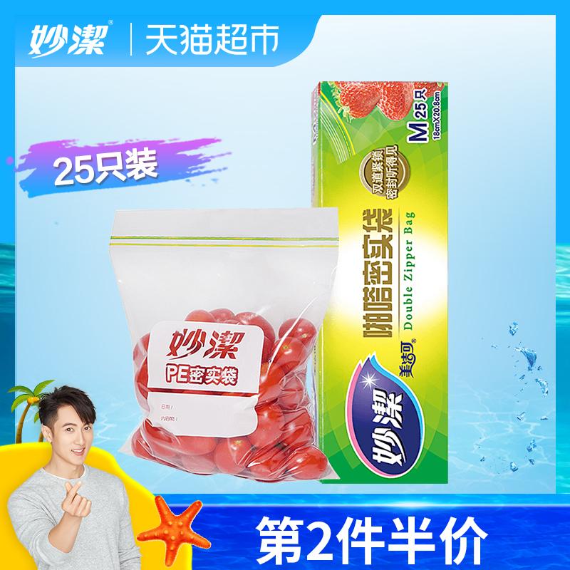 妙洁密实食品密封保鲜袋中号25只耐热收纳冷冻零食袋
