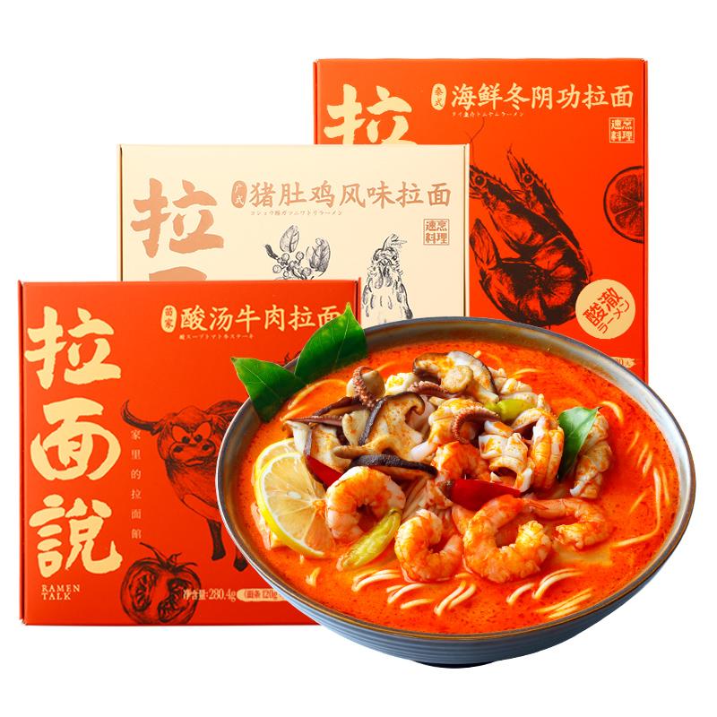 拉面说&网易味央 猪肚鸡/海鲜冬阴功/酸汤牛肉 拉面 3盒